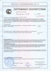 Certificate_22789_20190222_1558