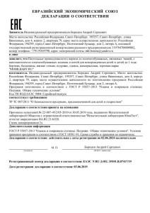 Декларация детские пост. принадлежности_000