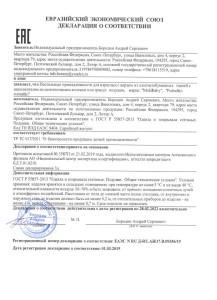 Декларация на взрослые подушки_000