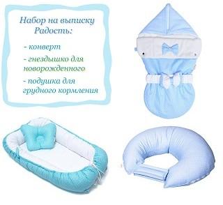 набор на выписку конверт гнездышко подушка для кормления