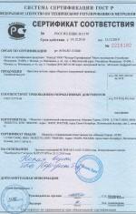 Сертификат прыгунки