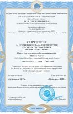 ISO Сертификаты 1