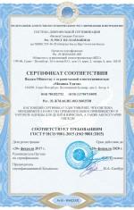 ISO Сертификаты 2