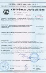 Сертификат Кресла 17102016