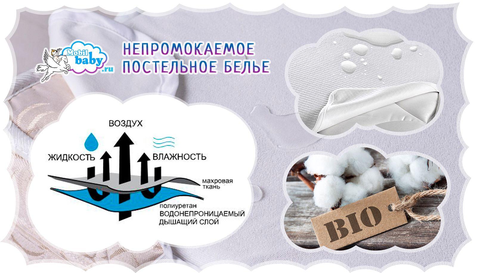 2-1-Nepromokaemoe-postelnoe-bele