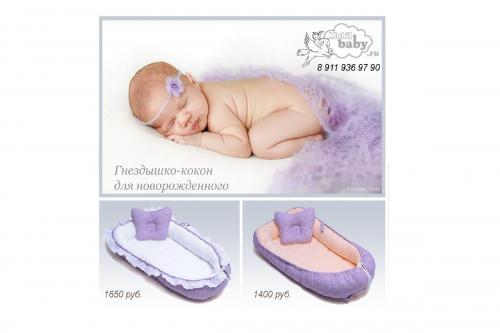 заставка гнездышко для новорожденного радость