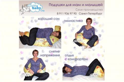 заставка подушка для беременных
