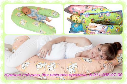 подушки для беременных и новорожденных от производителя